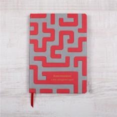 Творческий блокнот Лабиринт с гравировкой (красный)