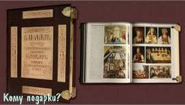 Книга «Иллюстрированный словарь Даля»