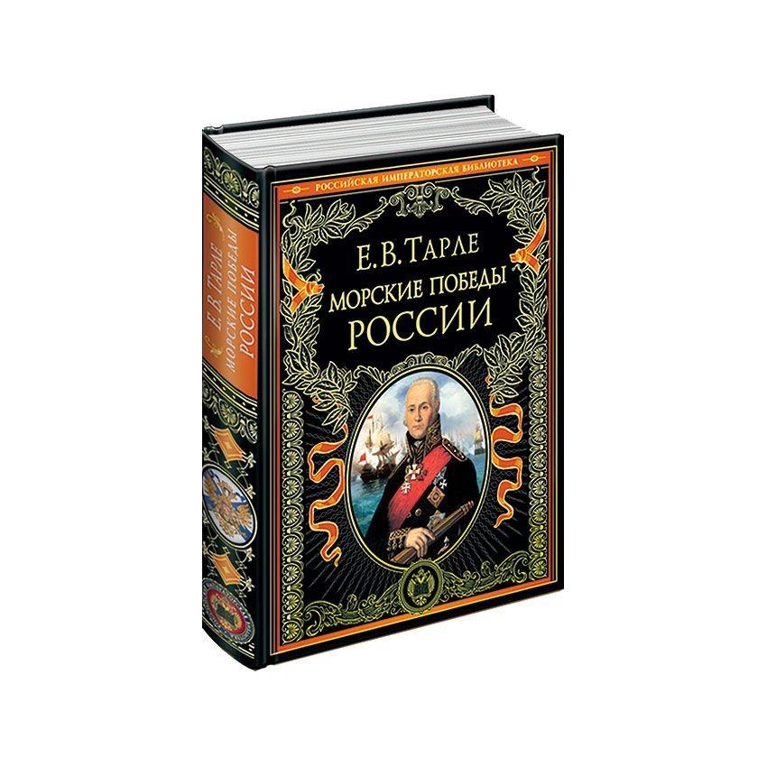 Книга Российская императорская библиотека. Серия