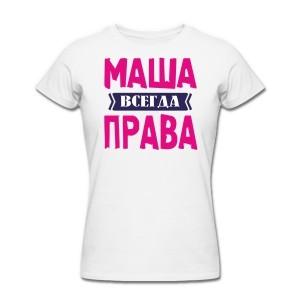 Женская именная футболка Всегда права