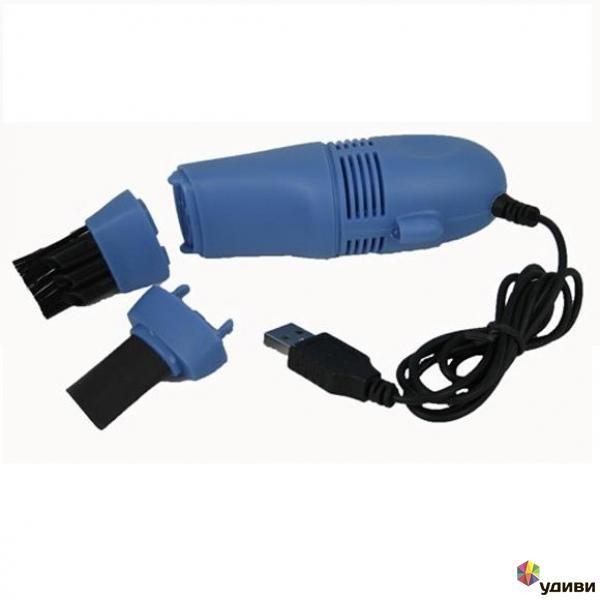 USB Пылесос со сменными насадками (синий)