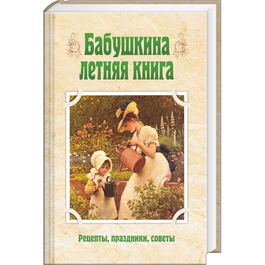 Книга Бабушкина летняя книга. Рецепты, праздники, советы