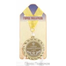 Подарочная медаль Самая решительная Lady