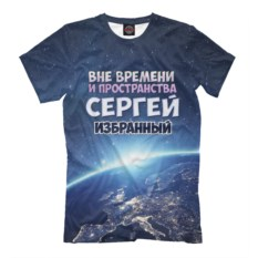 Мужская именная футболка Избранный