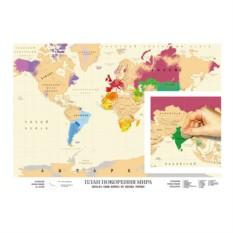 Скретч-карта План покорения мира