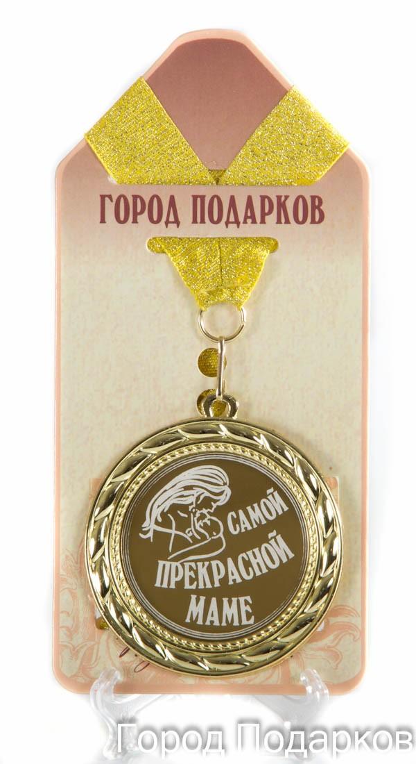 Медаль подарочная Самой прекрасной маме