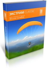 Подарочный сертификат Экстрим Классик