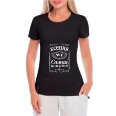 Черная именная женская футболка Самая красивая