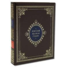 Книга Книга Россия. Великая судьба