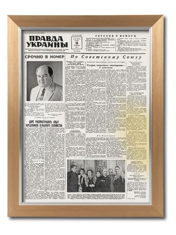 Поздравительная газета Правда Украины/Советская Украина