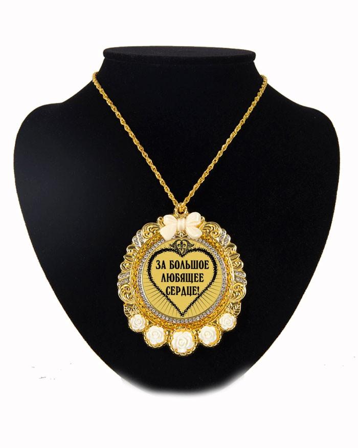 Медаль на цепочке За большое любящее сердце