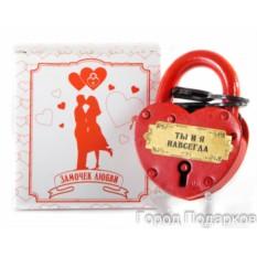 Красный замочек любви Ты и я навсегда