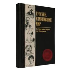 Книга Русские, изменившие мир