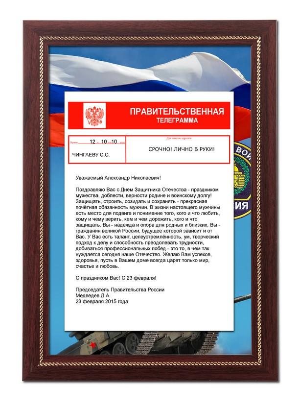 Телеграмма-поздравление для танкиста
