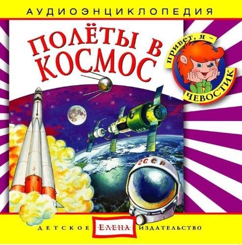 Энциклопедия дяди Кузи и Чевостика Полеты в космос