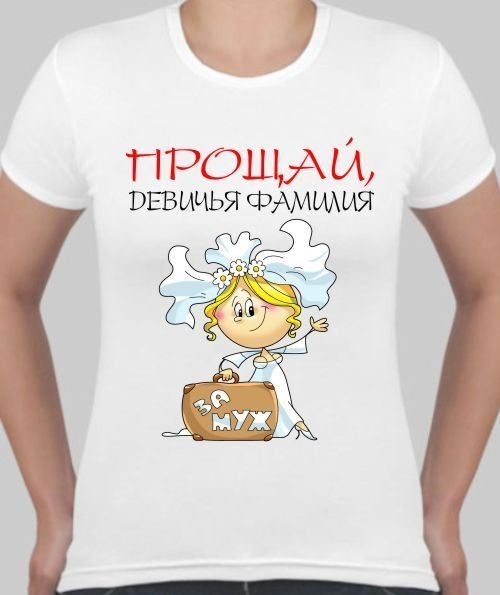 Женская футболка Прощай девичья фамилия