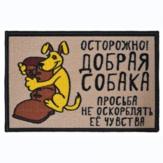 Цветной придверный коврик Осторожно добрая собака