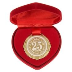 Медаль Серебряная свадьба. 25 лет в коробке в форме сердца