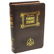 Книга-сейф «Тайное знание»