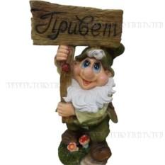 Декоративная садовая фигурка Гном с табличкой Привет