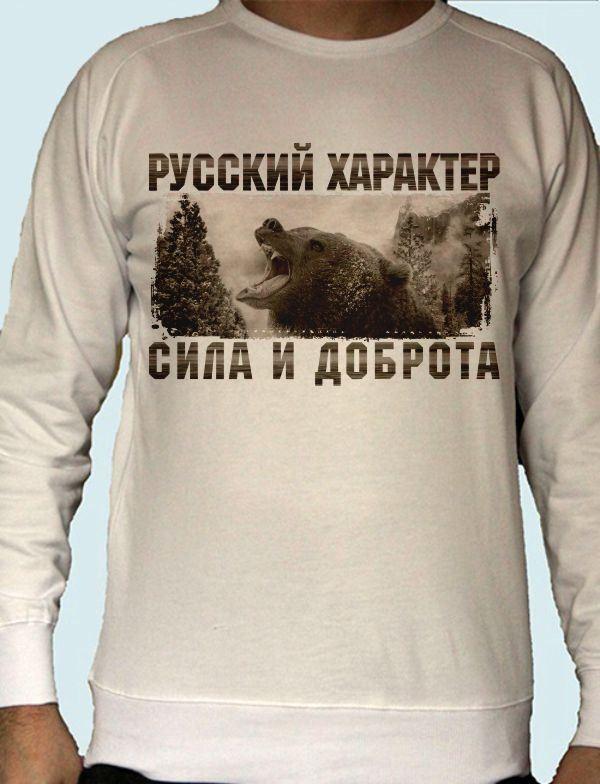 Мужская толстовка Русский характер