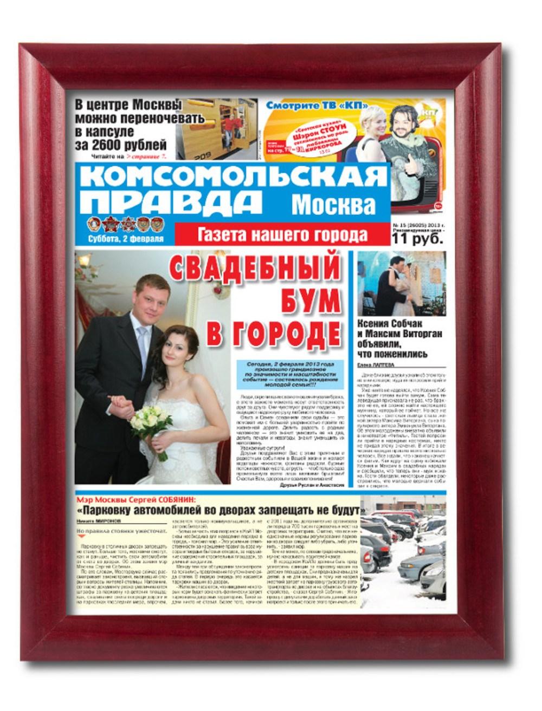 Газета Комсомольская правда на свадьбу, рама Престиж-2