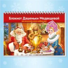 Именной блокнот «Чаепитие с Дедом Морозом»
