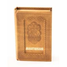 Православный молитвослов с добавлением словаря (экземпляр №2)