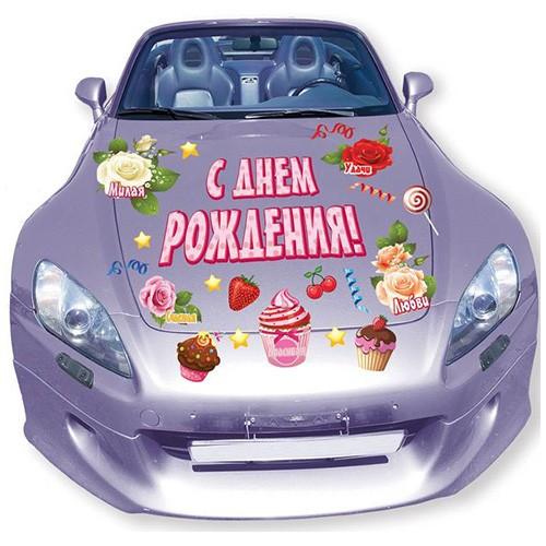 Набор магнитов для автомобиля С Днем Рождения!