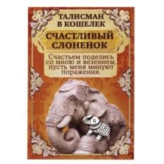 Талисман в кошелек Счастливый слоник