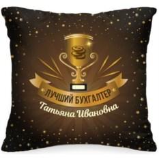 Именная подушка «Лучший бухгалтер»