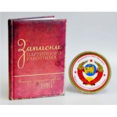 Записная книжка «Записки партийного работника» + подарок