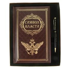Подарочный набор ВЛАСТЬ (ежедневник и ручка)