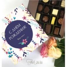 Бельгийский шоколад С Днем Рождения