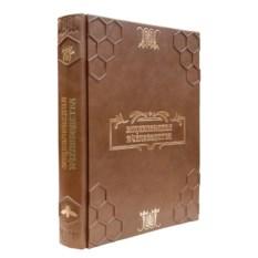 Подарочная книга Энциклопедия пчеловодства