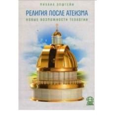 Книга Религии после атеизма. Новые возможности теологии