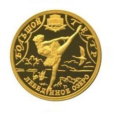 Монета - 225-летие Большого театра