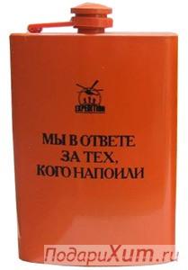 Фляга оранжевая Мы в ответе за тех, кого напоили
