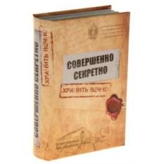Книга-сейф Совершенно секретно