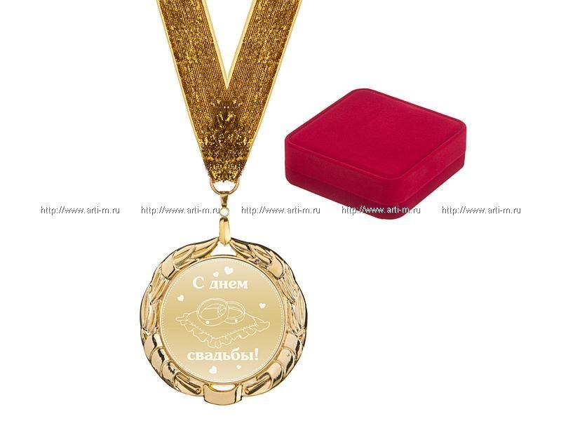 Медаль С Днем Свадьбы