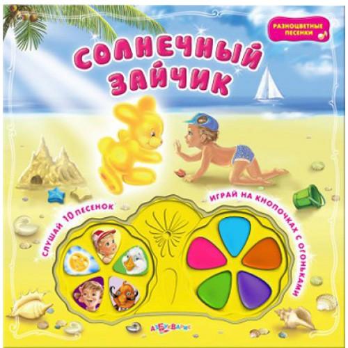 Книга Солнечный зайчик. Разноцветные песенки