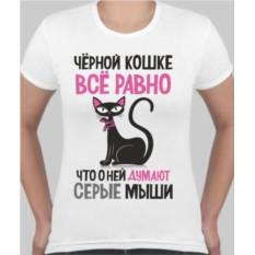 Женская футболка Черной кошке все равно