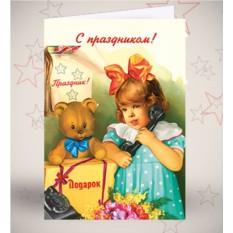 Поздравительная открытка «Девочка с мишкой»