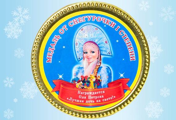 Именная шоколадная медаль от Снегурочки