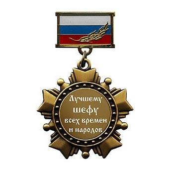 Медаль «Шеф»