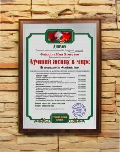 Подарочный диплом Лучший жених в мире