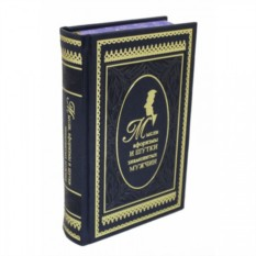 Книга Мысли, афоризмы и шутки знаменитых мужчин (Душенко)