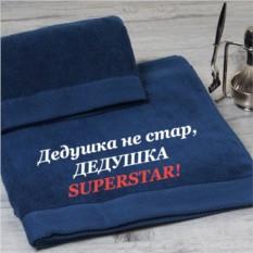 Набор синих полотенец с именной вышивкой