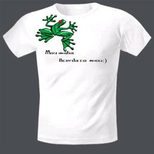 Футболка «Моя жаба всегда со мной»