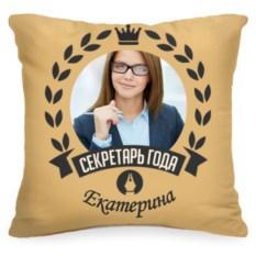 Подушка с вашим фото и именем «Секретарь года»